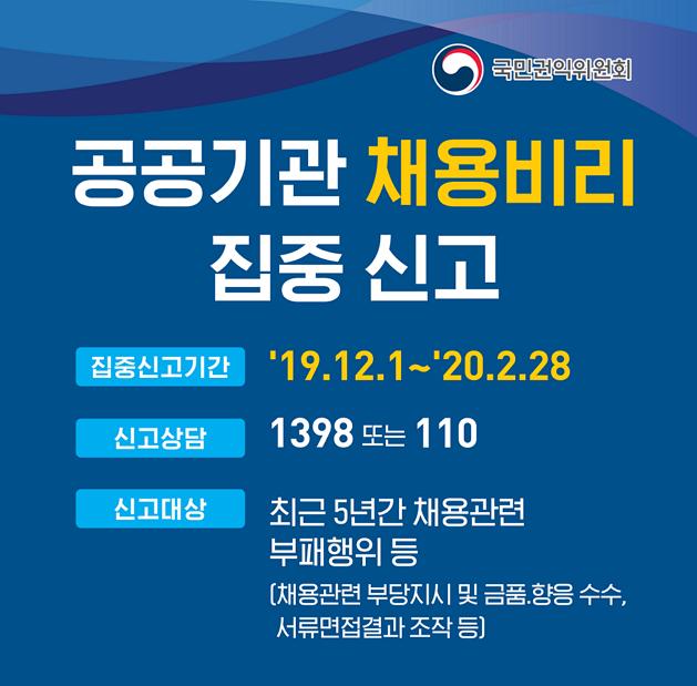 공공기관 채용비리 집중 신고_20191216 - 복사본.png