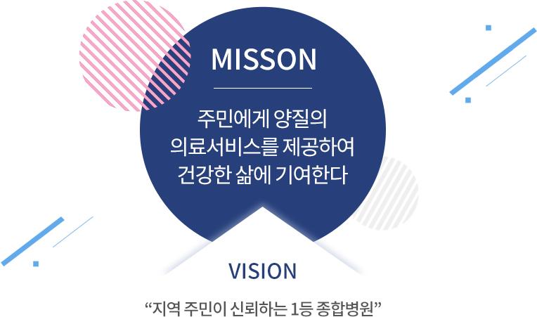 vision 지역주민과 함께 좋은병원을 만들어가는 공공병원, 경영목표 변화와 혁신으로 자립경영